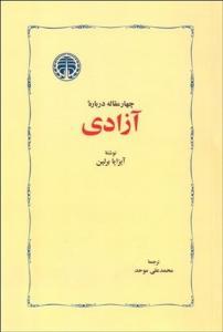 چهار مقاله درباره آزادي نویسنده آیزایا برلین مترجم محمدعلی موحد